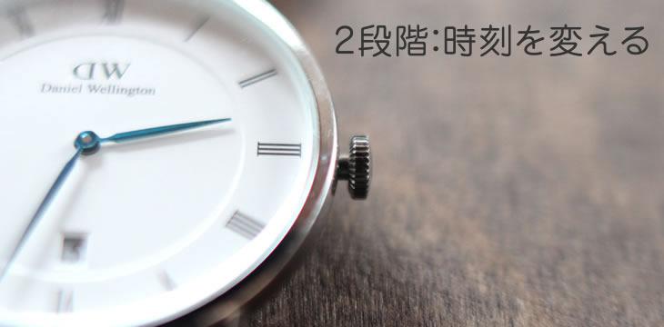 時刻の調整方法